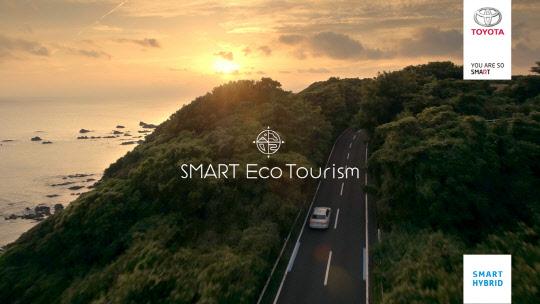 도요타, 친환경 여행 프로젝트 '스마트 에코 투어리즘 시즌5'